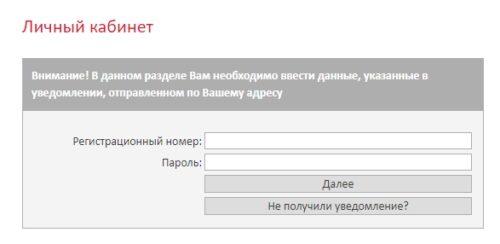 Сайт госуслуги личный кабинет