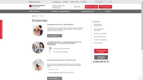 Дельта кредит онлайн банк банк взять кредит с 18 лет