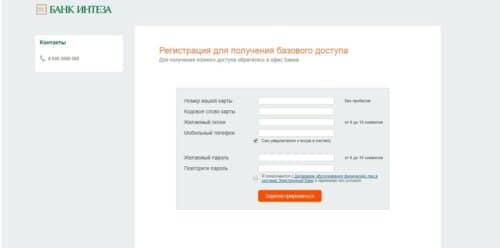 Интеза банк заявка на кредит онлайн рассчитать платежи по кредиту онлайн калькулятор