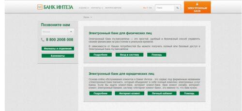 славянский кредит официальный сайт москва