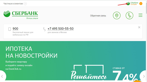 Официальный сайт сбербанк москва