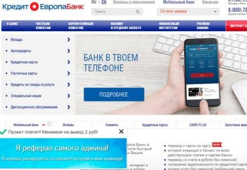Кредит онлайн банк восток