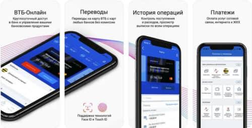 Мобильное приложение ВТБ 24 онлайн