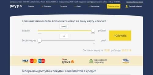 быстрый займ онлайн заявка dadimzaim ru