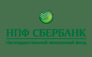 Сбербанк кредит пенсионный фонд