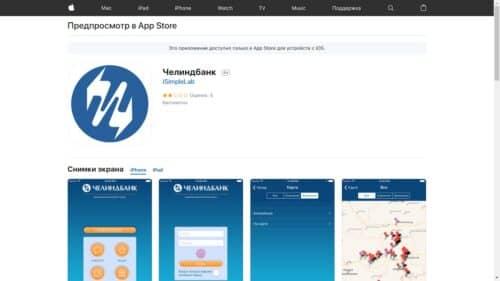 Мобильное приложение Челиндбанка