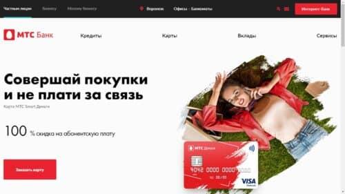 как заказать кредитную карту тинькофф онлайн с доставкой