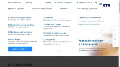 vtb24 банк клиент онлайн бизнес