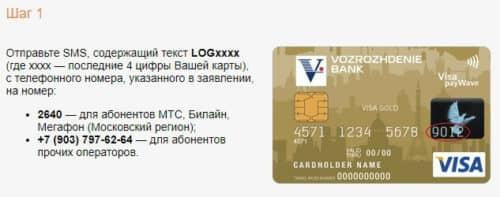 Регистрация личного кабинета в банкеВозрождение
