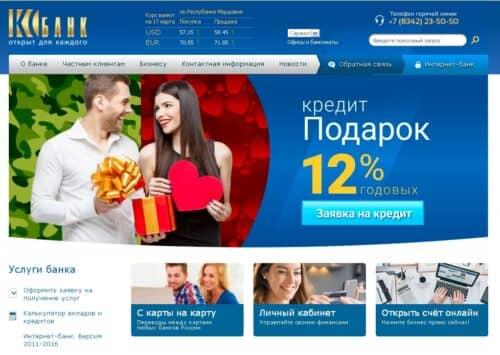 оформить заявку кс банк город саранск втб заявка на кредитную карту онлайн