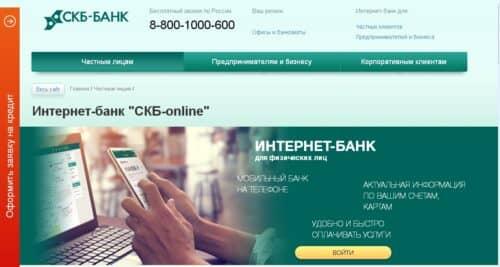 Скб банк таганрог кредит наличными