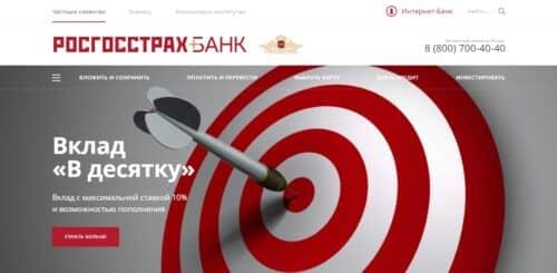 Выгодные вклады Росгосстрах Банка в рублях и валюте.