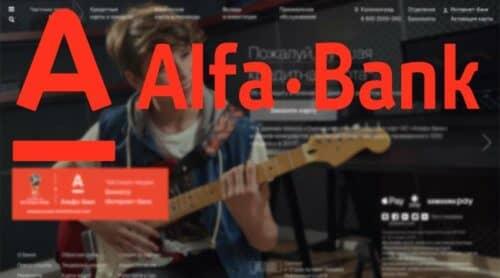 Вход в личный кабинет Альфа-Банка