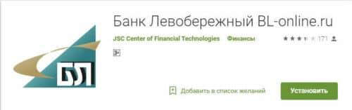 Мобильное приложение банка Левобережный