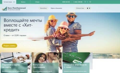 Левобережный банк главная страница