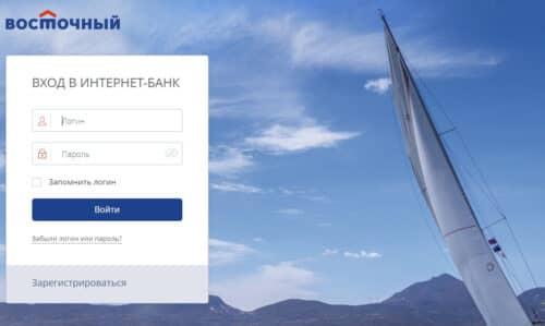 Банк Восточный Интернет банк