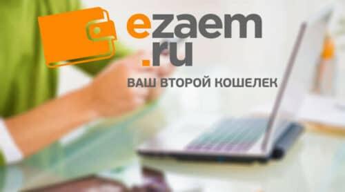 МФО Езаем личный кабинет