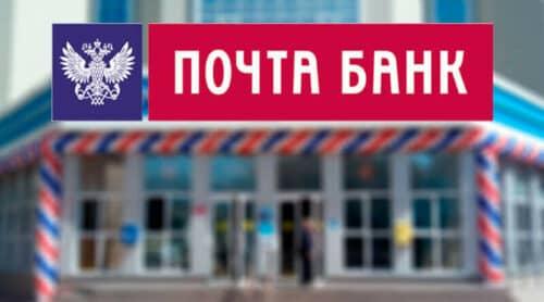 Интернет-банк Почта банк