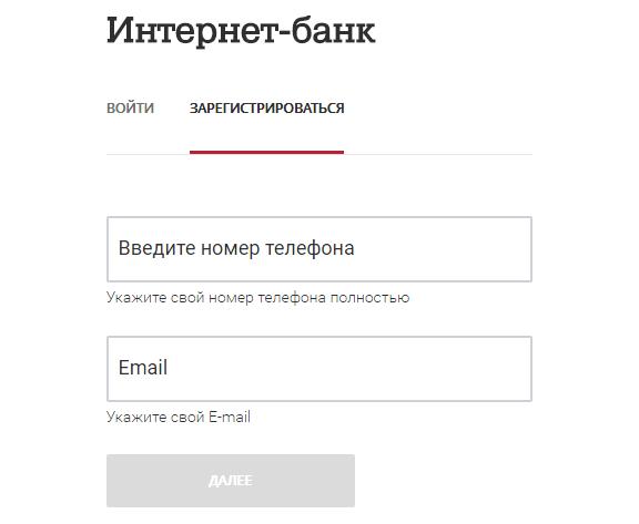 Зарегистрироваться в интернет-банке Почта банк