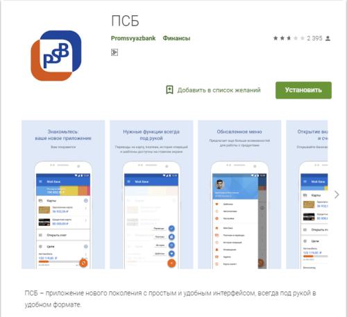 Мобильное приложение Промсвязьбанк