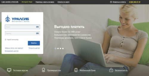 Уралсиб банк главная страница
