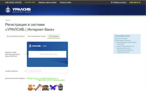 Регистрация в системе интернет-банка Уралсиб