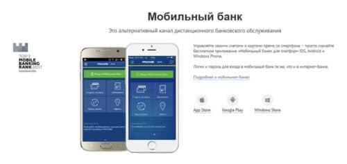Мобильное приложение Уралсиб банка