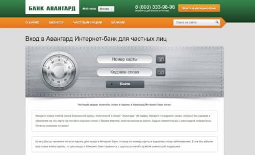 Восстановление пароля личного кабинета банка Авангард