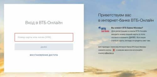 Регистрация в личном кабинете Банка Москвы