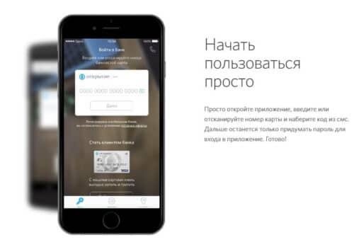Мобильное приложение банка Открытие