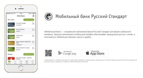 Мобильное приложение банка Русский Стандарт