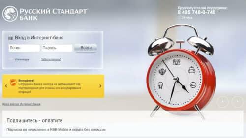 Вход в личный кабинет банка Русский Стандарт