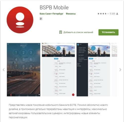 Мобильное приложение банка Санкт-Петербург