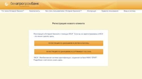 Регистрация личного кабинета в Белагропромбанке