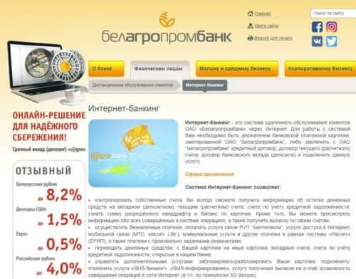 Восстановление пароля от личного кабинета Белагропромбанк