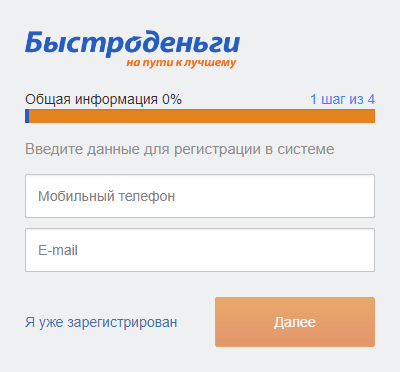 Регистрация личного кабинета Быстроденьги