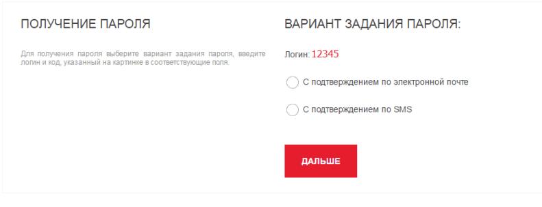 Завершение регистрации в банке Дельтакредит