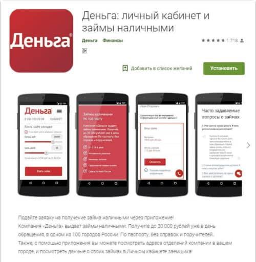 Мобильное приложение Деньга