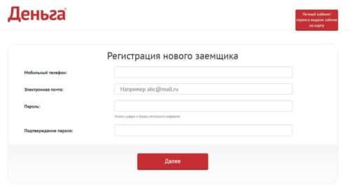 Регистрация личного кабинета Деньга