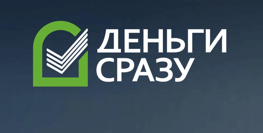 МФО Деньги сразу Dengisrazy обзор личного кабинета и оформление онлайн займа