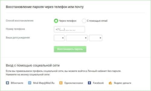 Восстановление пароля личного кабинета Екапуста