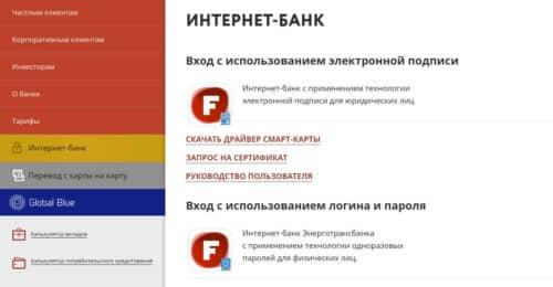 Регистрация личного кабинета в Энерготрансбанке