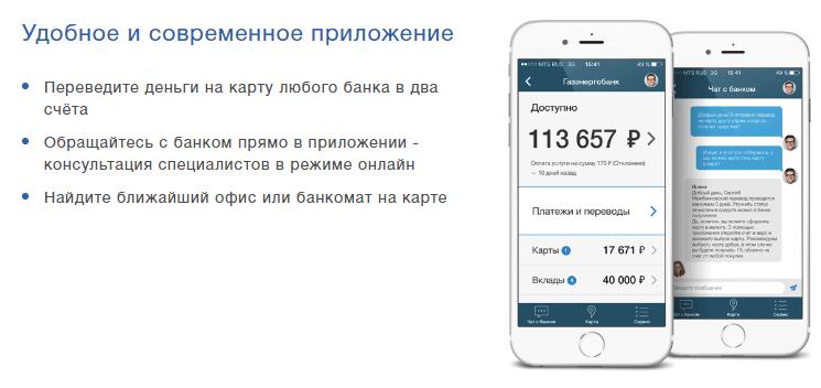 Мобильное приложение ГазЭнергоБанк: Мобильный банк