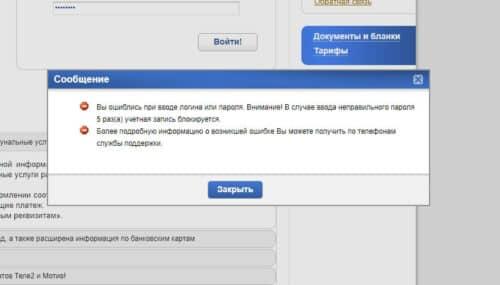 Восстановление пароля от личного кабинета Газпромбанк