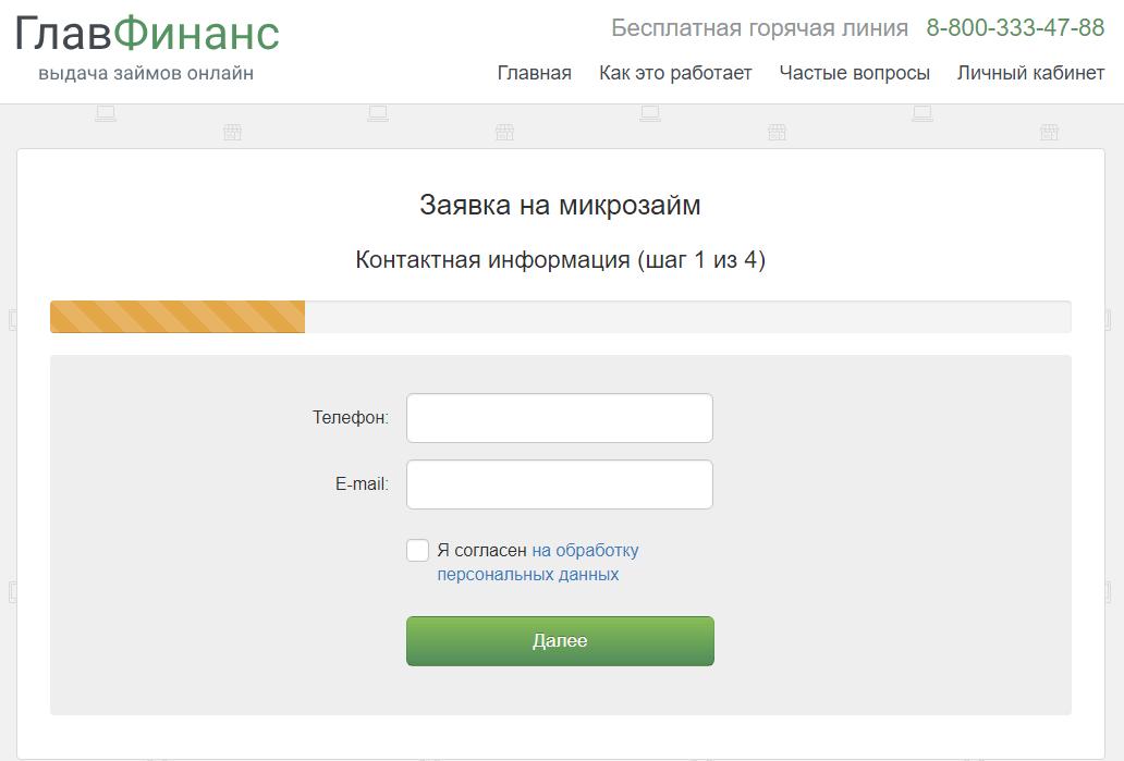 Регистрация личного кабинета ГлавФинанс