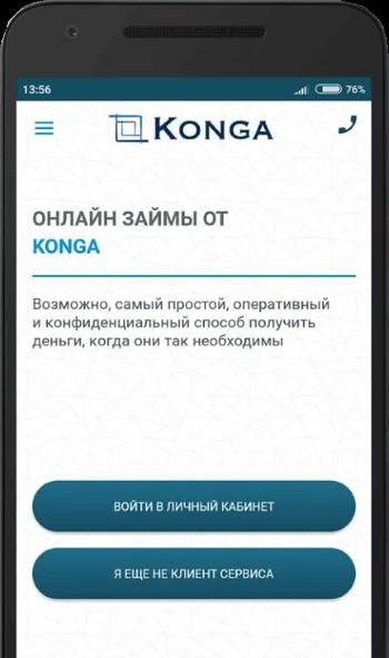 Мобильное приложение Конга