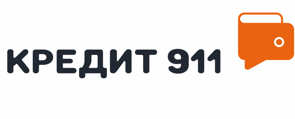 Горячая линия займ 911