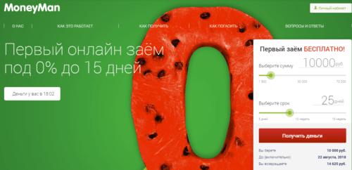 Официальный сайт МФО Манимен
