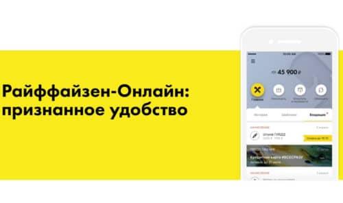 Мобильное приложение Райффайзенбанк