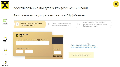 Восстановление пароля личного кабинета Райффайзенбанк